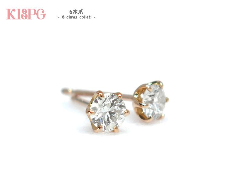 PGダイヤモンドピアス6本爪