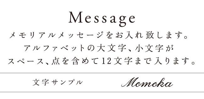 メッセージ刻印