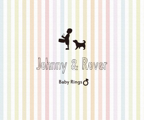 ジョニー&ローバーベビーリング
