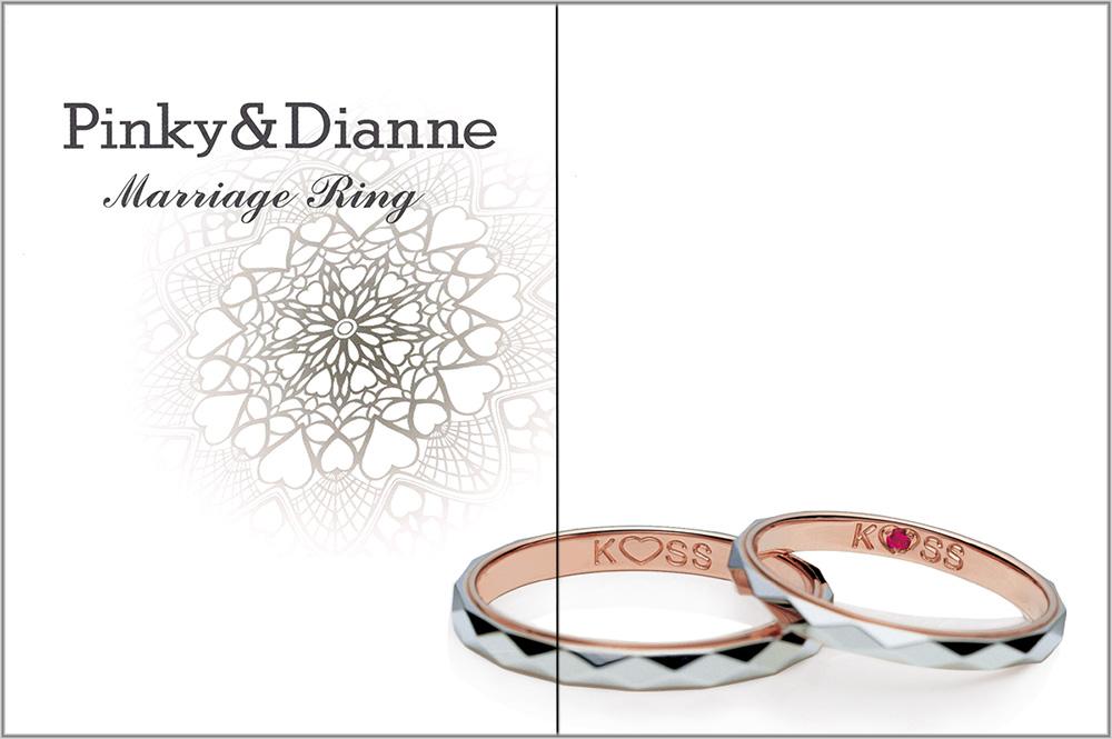 ピンキー&ダイアン結婚指輪のカタログ1