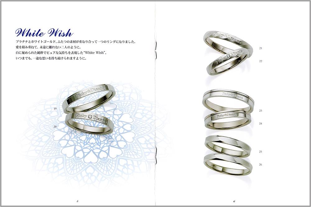 ピンキー&ダイアン結婚指輪のカタログ4
