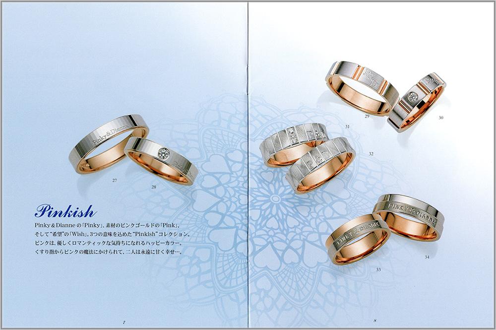 ピンキー&ダイアン結婚指輪のカタログ5