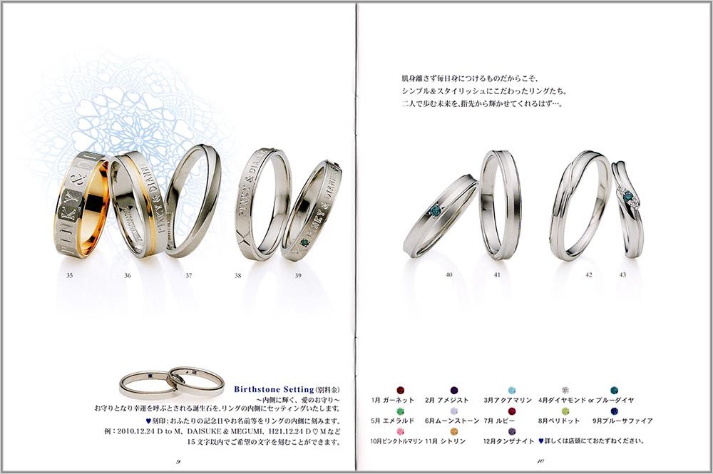 ピンキー&ダイアン結婚指輪のカタログ6