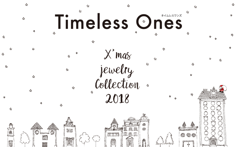 タイムレスワンズクリスマス2018